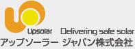 アップソーラージャパン株式会社