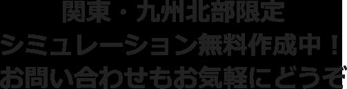 関東・九州北部限定 シミュレーション無料作成中!